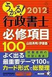 うかる! 行政書士 必修項目100 2012年度版