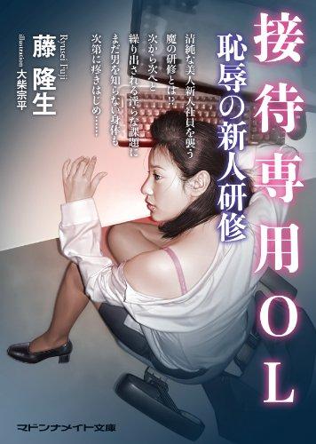 接待専用OL 恥辱の新人研修 (マドンナメイト文庫)