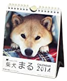 柴犬まる(週めくり) カレンダー 2014年