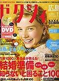 ゼクシィ 広島版 2007年 12月号 [雑誌]