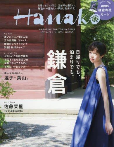 hanako 2017年6/22号 大きい表紙画像