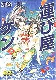 運び屋ケン―Ken the Sweeper―(上) (マンガショップシリーズ)