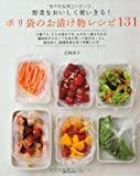 ポリ袋のお漬け物レシピ131―野菜をおいしく使いきる! (主婦の友生活シリーズ)