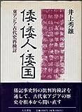 倭・倭人・倭国―東アジア古代史再検討