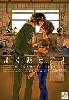 よくあること(ドラコミックス200)
