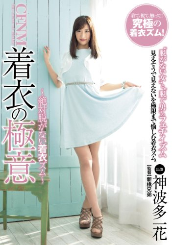 CFNM 着衣の極意 神波多一花 AVS collector\'s [DVD]