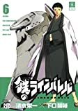 鉄のラインバレル 6 (チャンピオンREDコミックス)