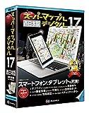 スーパーマップル・デジタル 17西日本版
