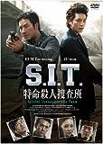 S.I.T.特命殺人捜査班 [DVD]