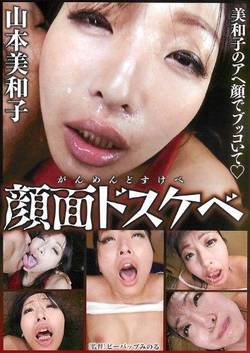 顔面ドスケベ 美和子のアヘ顔でブッコいて 山本美和子 ドグマ [DVD]