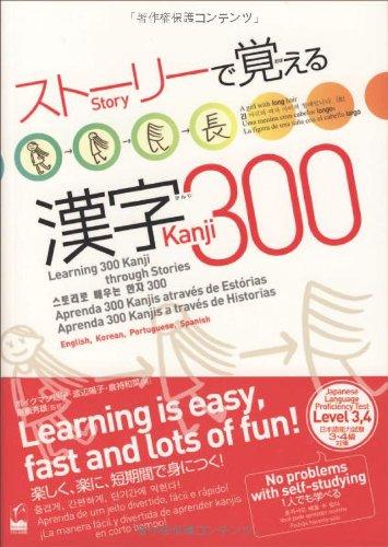 Learning Kanji Through Stories