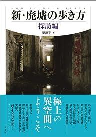 新・廃墟の歩き方 探訪編