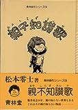 親不知讃歌 (サンコミックス)