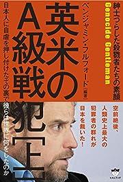 紳士づらした殺戮者たちの素顔 英米のA級戦犯[上]Genocide Gentleman 日本人に自虐を押し付けたその裏で 彼らは世界に何をしたのか