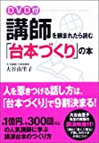 DVD付 講師を頼まれたら読む「台本づくり」の本