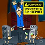 Ostorozhno! Moshennichestvo v internet [Watch out! Internet Fraud] | Pavel Kapustin