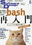ソフトウェアデザイン 2016年 06 月号 [雑誌] -