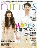 nina's (ニナーズ) 2010年 05月号 [雑誌]