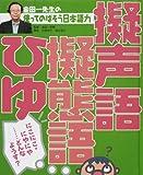 金田一先生の使ってのばそう日本語力 擬声語・擬態語・ひゆ
