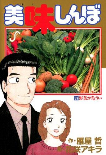 美味しんぼ(69) (ビッグコミックス)
