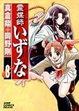 霊媒師いずな 8 (ジャンプコミックスデラックス)