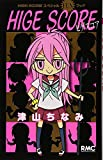 HIGE SCORE―HIGH SCOREスペシャルFUNブック (りぼんマスコットコミックス)