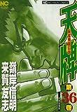 天牌 36巻 (ニチブンコミックス)