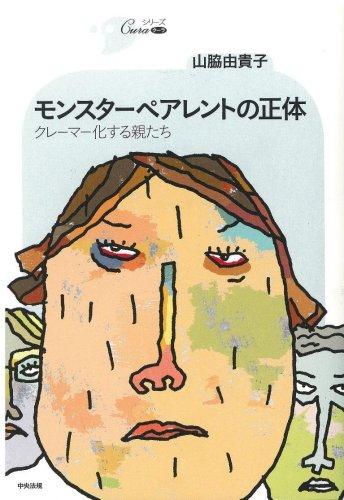 モンスターペアレントの正体―クレーマー化する親たち (シリーズCura)