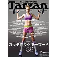 Tarzan (ターザン) 2011年 6/9号 [雑誌]