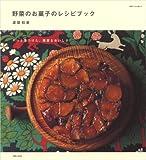 野菜のお菓子レシピブック―やっと見つけた、素直なおいしさ (別冊すてきな奥さん)