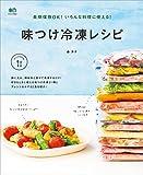 長期保存OK! いろんな料理に使える! 味つけ冷凍レシピ[雑誌] ei cooking