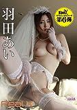 羽田あい REAL X [DVD]