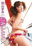 松山 まみ MaMiMaX [DVD]