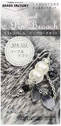 MIYUKI コットンパールブローチキット リーフ&イブシ BFK-333