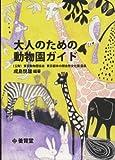 大人のための動物園ガイド