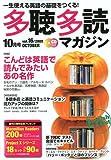 多聴多読マガジン 2009年 10月号 [雑誌]