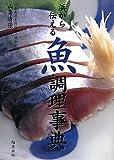 浜から伝える魚調理事典