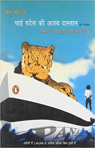 Buy Life of Pi (Hindi) Book Online at Low Prices in India | Life ...