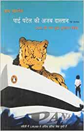 Buy life of pi hindi book online at low prices in india for Life of pi in hindi