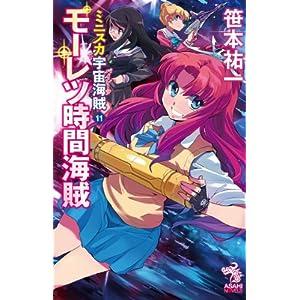 ミニスカ宇宙海賊 11 (朝日ノベルズ)