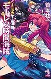 ミニスカ宇宙海賊11 (朝日ノベルズ)
