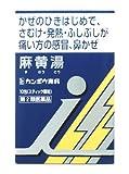 【第2類医薬品】「クラシエ」漢方麻黄湯エキス顆粒i 10包