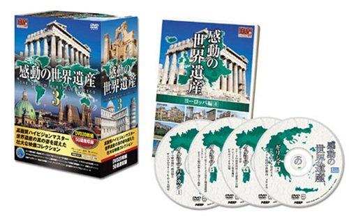 感動の世界遺産3 DVD20枚組 WHD5100-11-15