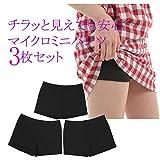 【レディース スパッツ】 スカート in パンツ 1分丈 スパッツ チラッと 見えても安心!見えても見せても平気な1分丈 マイクロミニ スパッツ 3枚 セット