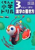 3年生の漢字の書き方(書写) (くもんの小学ドリル 国語 書き方 4)