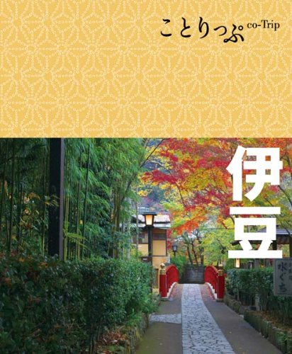 ことりっぷ伊豆 (ことりっぷ国内版)