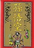 孫悟空 9 (劇画キングシリーズ)