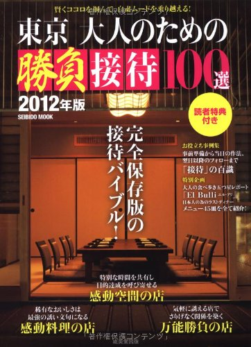 東京大人のための勝負接待100選 2012年版 自粛ムードを乗り越える!ココロを掴める接待店100選 (SEIBIDO MOOK)