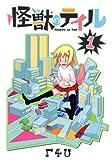 怪獣のテイル 1 (ヤングジャンプコミックス・ウルトラ)