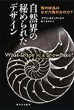自然界の秘められたデザイン: 雪の結晶はなぜ六角形なのか?